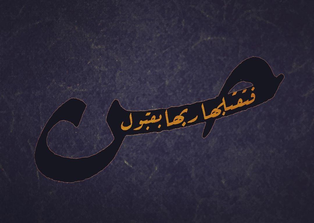 Donwload Photo Âl-i İmrân Suresi 37 سورة آل عمران #arabiccalligraphy #islamiccalligraphy #tezhi…- hattat_aa