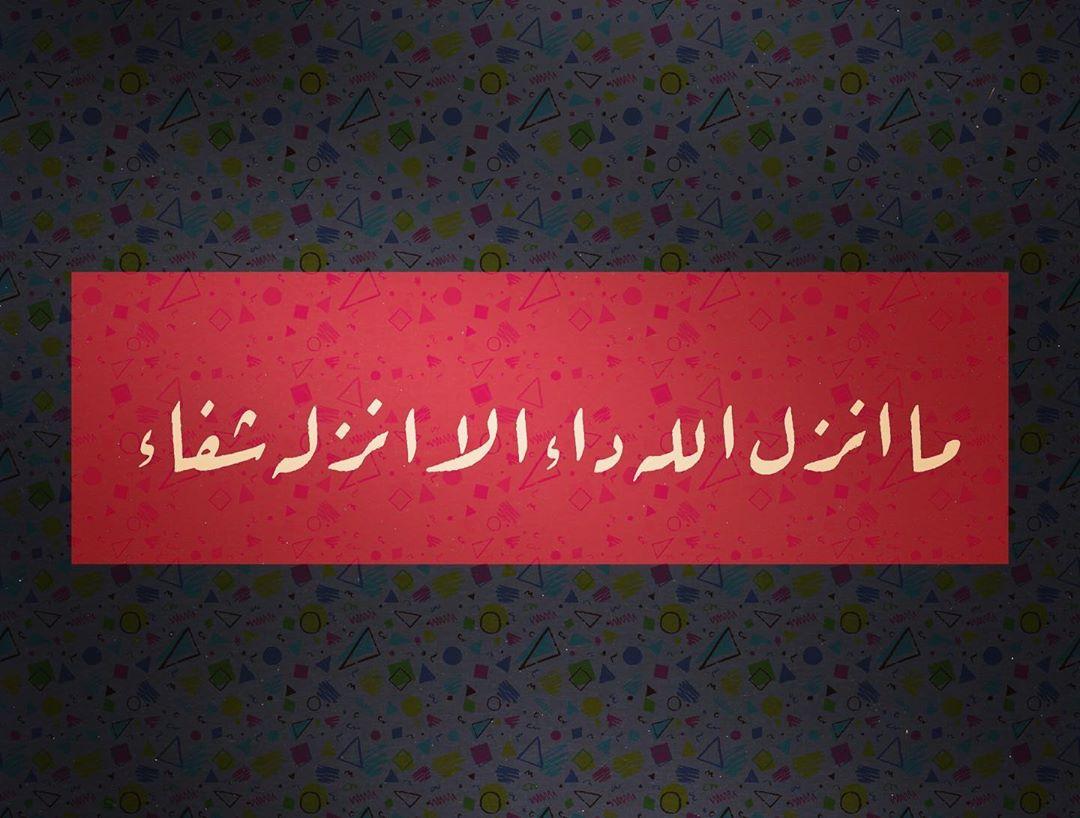 Donwload Photo Allah'ın şifasını yaratmadığı hiçbir hastalık yoktur. #hadisişerif #arabicca…- hattat_aa