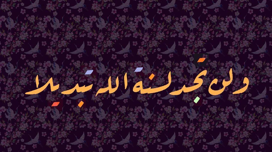 Donwload Photo Fetih Suresi 23 سورةالفتح #arabiccalligraphy #islamiccalligraphy  #hüsnühat #h…- hattat_aa