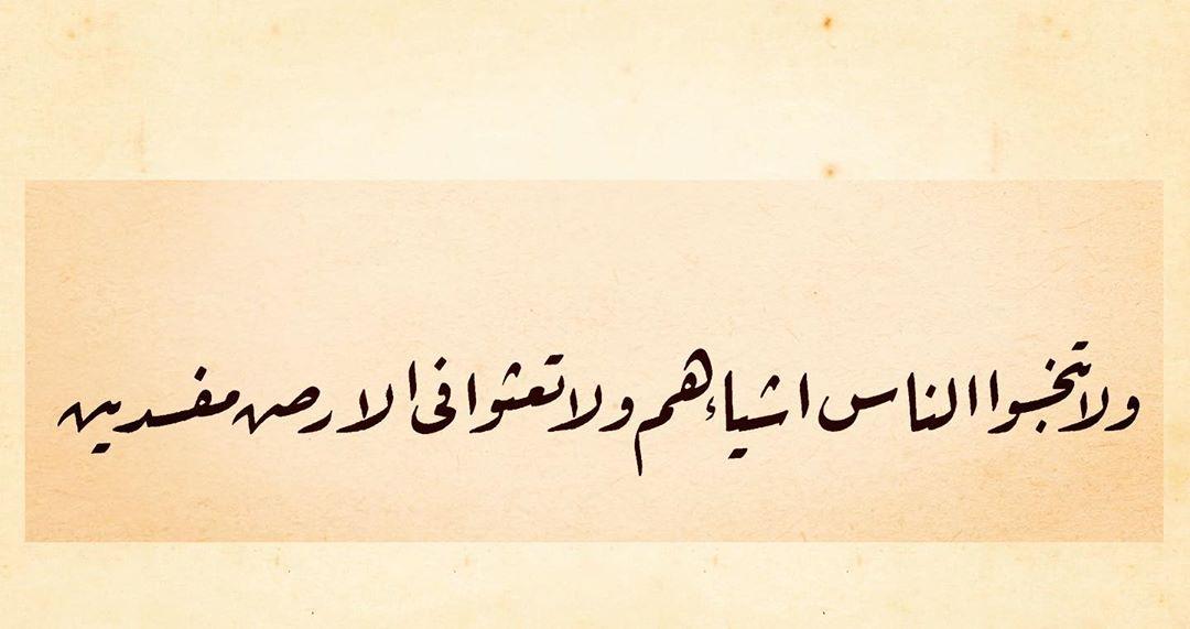 Donwload Photo Hûd Suresi 85 سورة هود#arabiccalligraphy #islamiccalligraphy #tezhip #hüsnühat…- hattat_aa