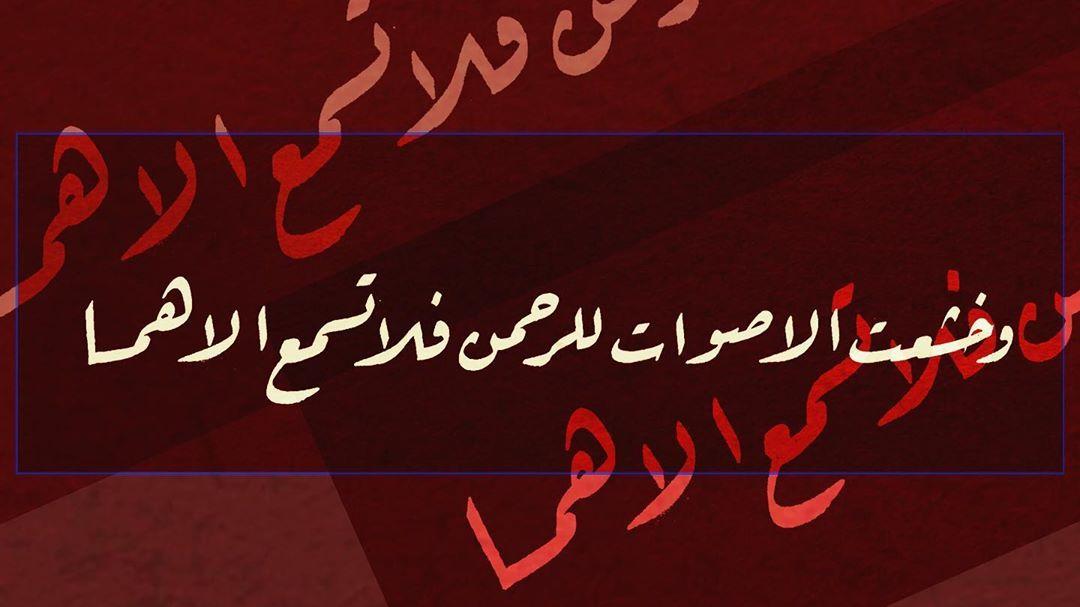 Donwload Photo Ta ha Suresi 108 سورة طه #arabiccalligraphy #islamiccalligraphy #tezhip #hüsnü…- hattat_aa