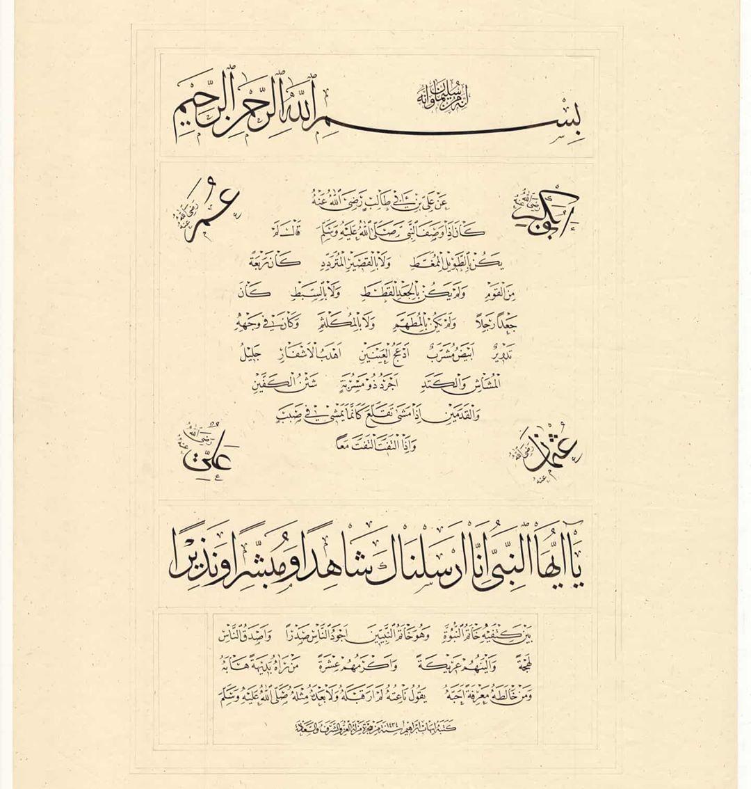 Download Gambar Naskhi Ehab Ibrahim Gaya Turky حلية 2013…