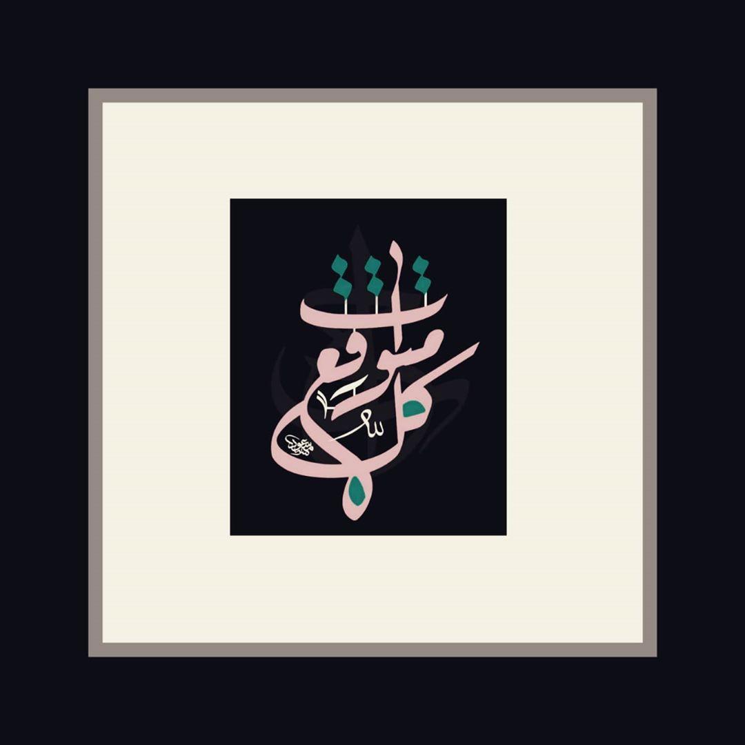 Download Kaidah Kaligrafi dan Karya Naskhi Tsulust #خطاطی #خط_الرقعه #خطوط_عربية…-alkhattatmasud