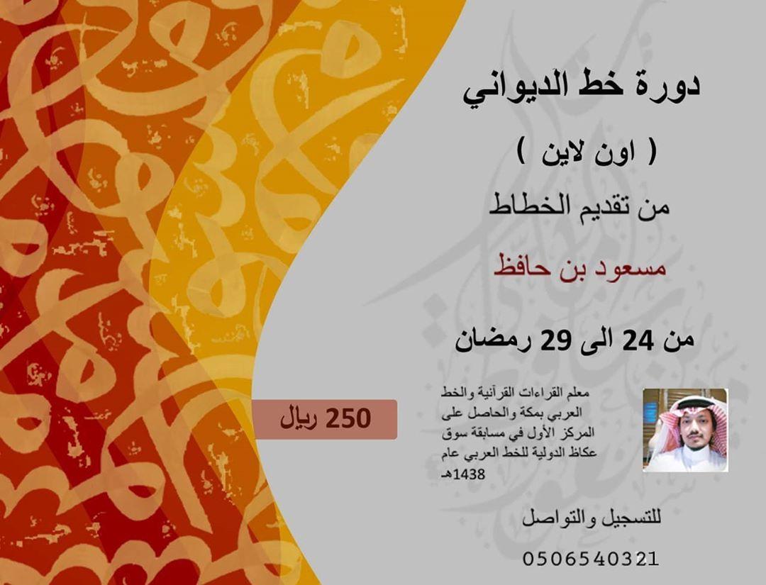 Download Kaidah Kaligrafi dan Karya Naskhi Tsulust #خطي #دورات_جدة #دورات_تدريبية #دورات_عن_بعد #دورات_اونلاين…-alkhattatmasud