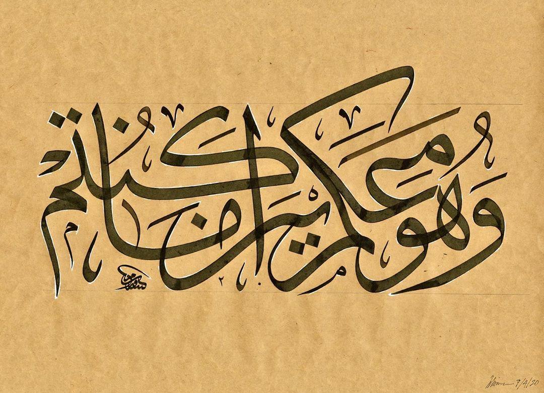 Download Kaligrafi Karya Kaligrafer Kristen final sketch design – Qalab القالب النهائي للآية الكريمة – وهو معكم أين ما كنتم …-Wissam