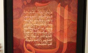 Download Kaligrafi Kontemporer Klasik dgn Khat Moalla dan Khat Magribi 8