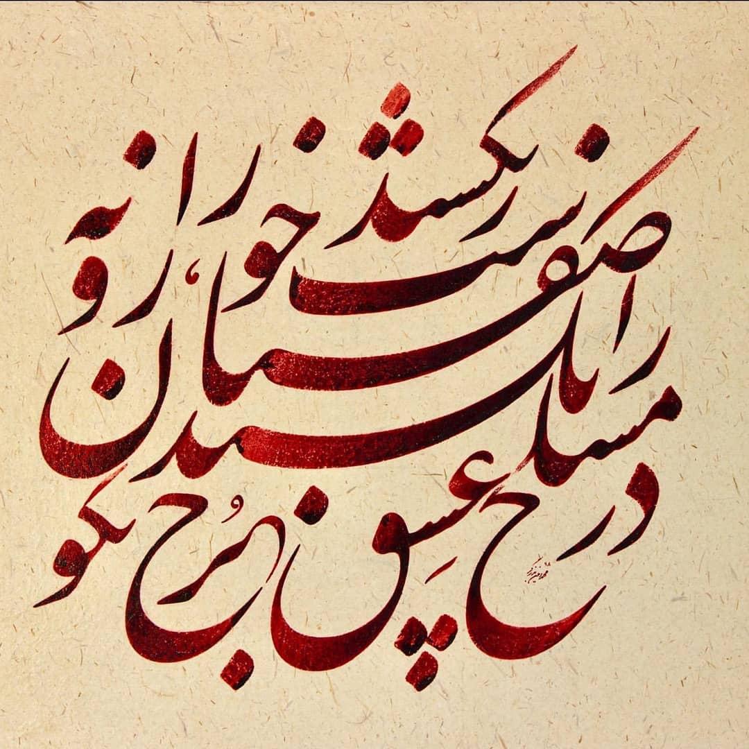 Download Photo Kaligrafi اثر آقای محمدامین بذرگر @calligraphy_art_bazrgar در مسلخ عشق جز نکو را نکشند رو…- Vahedi Masoud