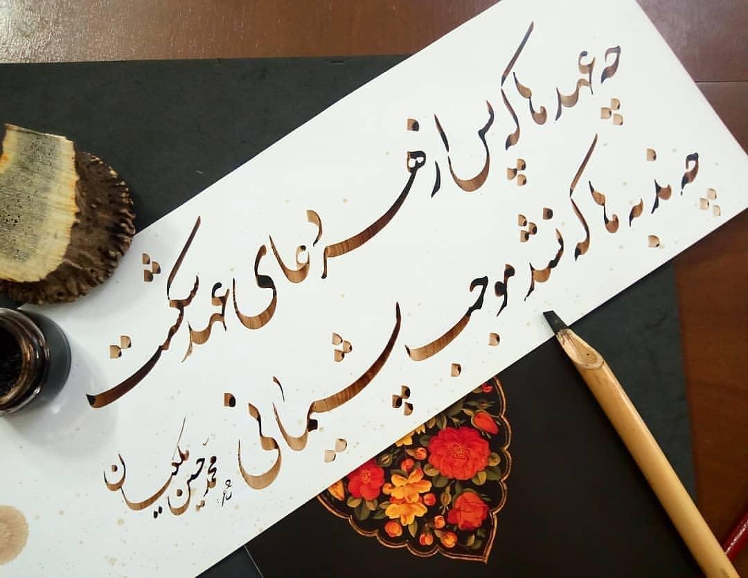 Download Photo Kaligrafi اثر آقای کامران کشاورز @kamran_keshavarz_langroudi چه عهدها که پس از هر دعای عه…- Vahedi Masoud