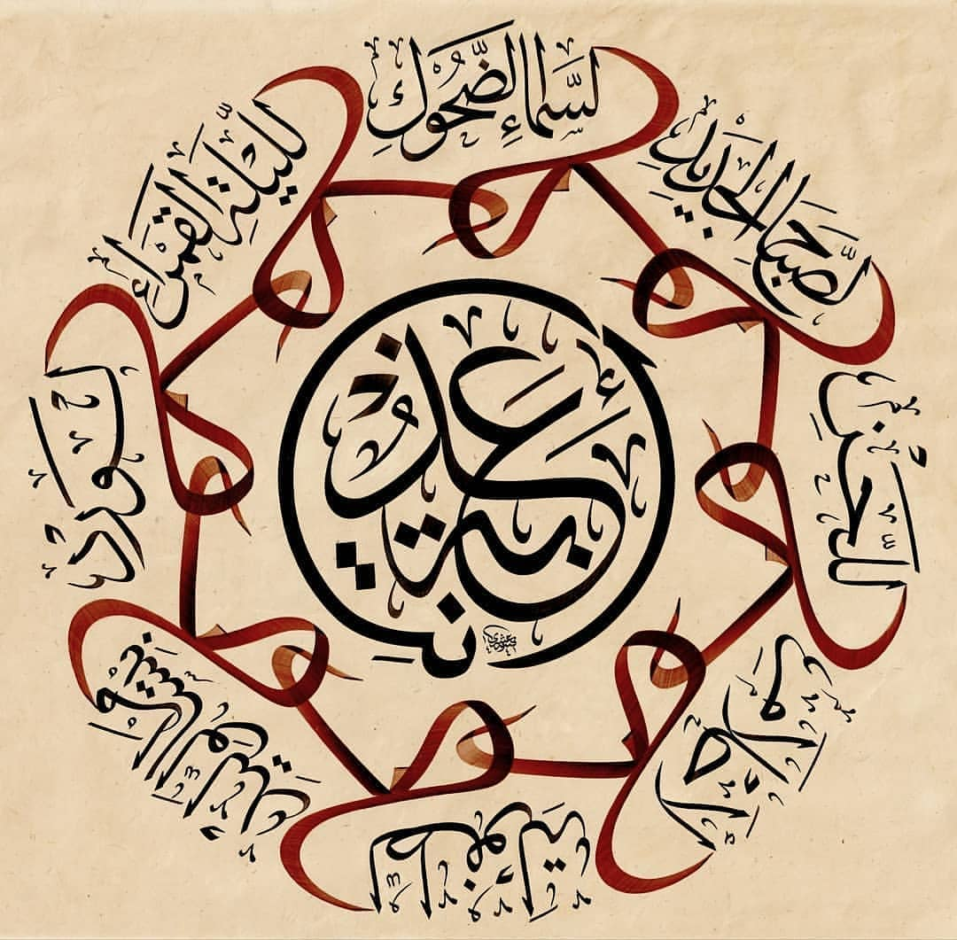 Download Photo Kaligrafi اثر آقای یاسر العشری از شاگردان استاد بزرگ احمد فارِس  @el_ashry_79 عذْبة ٌ أنتِ…- Vahedi Masoud