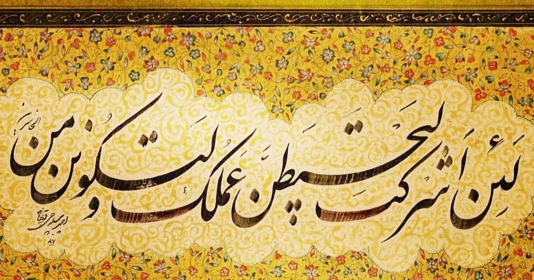"Download Photo Kaligrafi اثر استاد احمد پیله چی @ahmadpilechi_calligrapher ""لَئِنْ أَشْرَكْتَ لَيَحْبَطَن…- Vahedi Masoud"