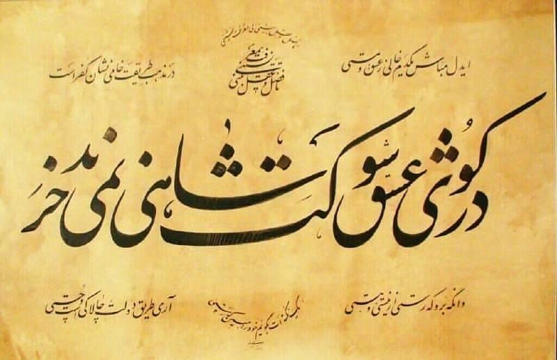 Download Photo Kaligrafi اثر استاد غلامحسین امیرخانی در کوی عشق شوکت شاهی نمی خرند! . . . . . . . . . . ….- Vahedi Masoud