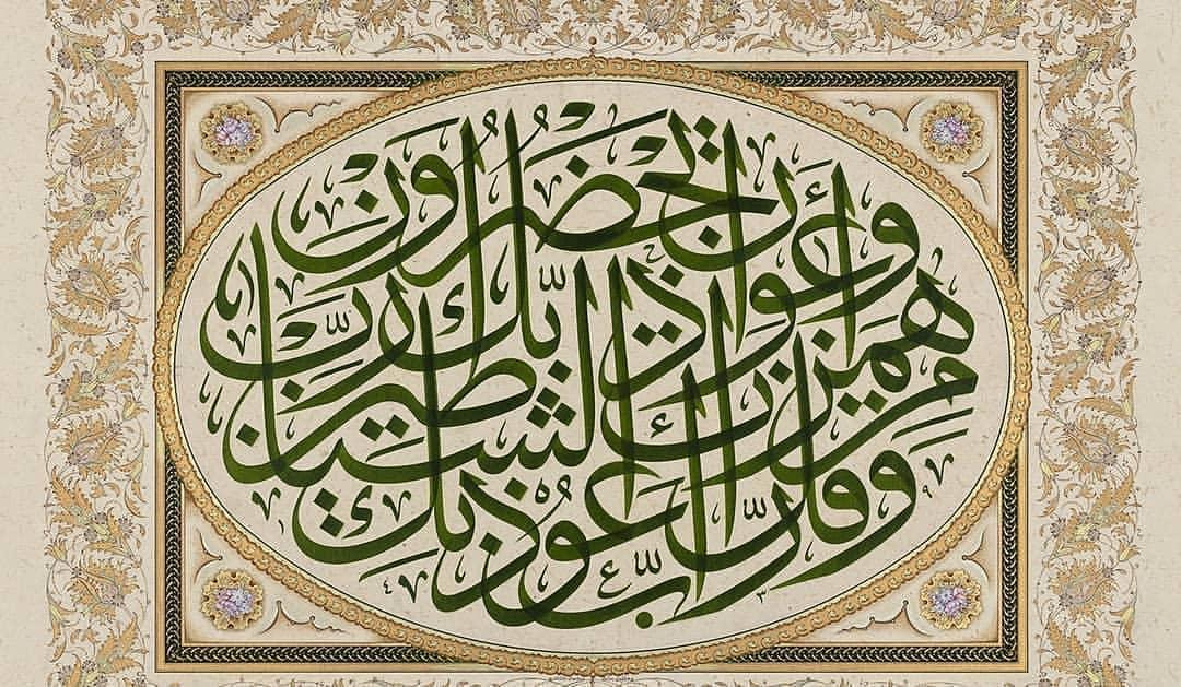 Download Photo Kaligrafi اثر استاد  @huda_purnawadi  از کشور اندونزی . . . . . . . . . . . #زیبا  #قرآن  …- Vahedi Masoud