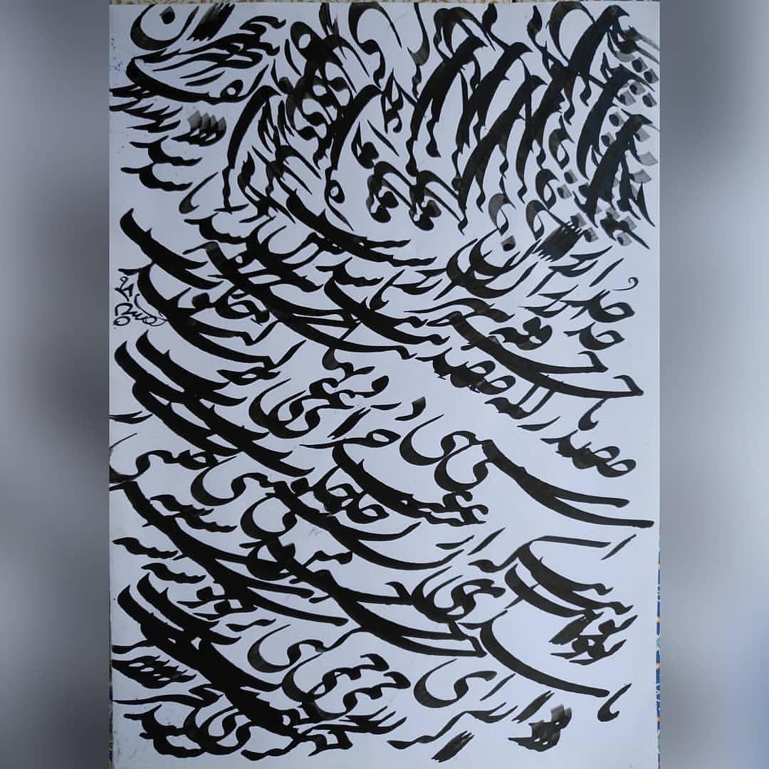 Download Photo Kaligrafi اثر زیبای استاد محمدصادق احدپور @m_s_ahadpour . . . . . . . . . . . #kalem #kali…- Vahedi Masoud