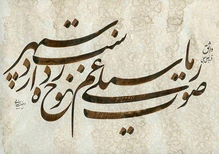 Download Photo Kaligrafi اثر زیبای زنده یاد استاد اباصلت صادقی . . . . . . . . . . . #زیبا  #قرآن  #اسلام…- Vahedi Masoud