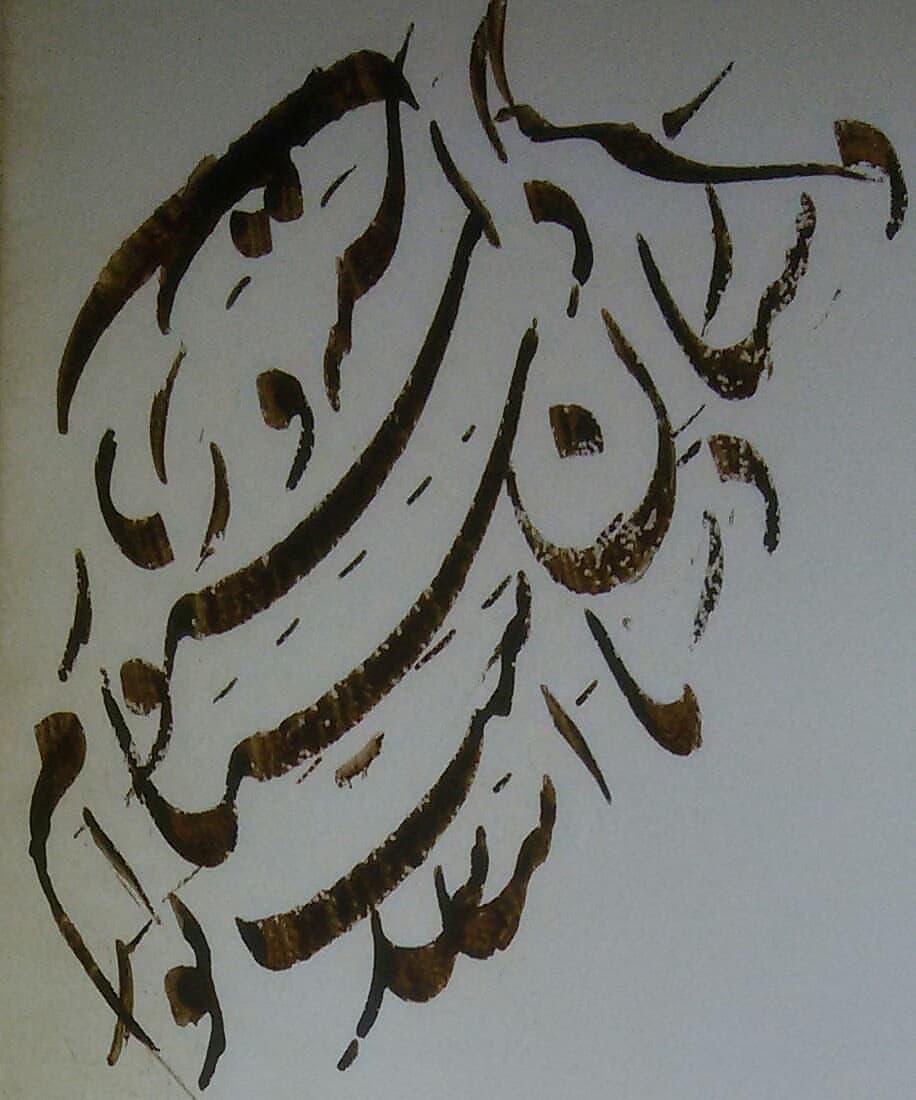 Download Photo Kaligrafi اصلا یه شیرینی خاصی داره خط استاد آماده رزم  چند کلمه تصحیح هنرجو قلم سه میل @ma…- Vahedi Masoud