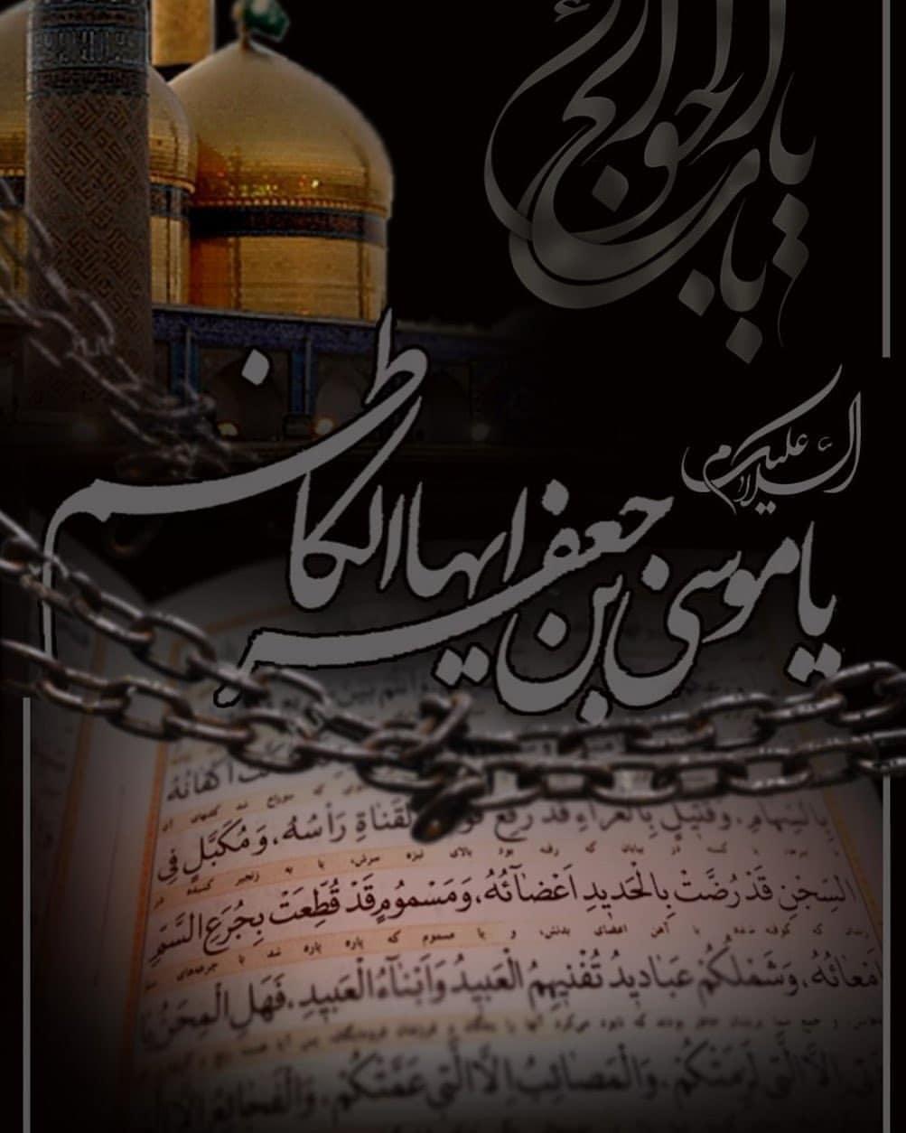 Download Photo Kaligrafi #اللّهُمَّ صَلِّ عَلى #حَلِيفِ #السَّجْدَةِ الطَّوِيلَةِ وَ الدُّمُوعِ الغَزِيرَ…- Vahedi Masoud