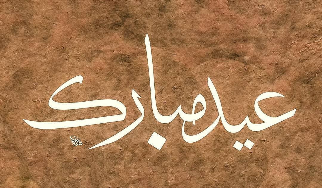 Download Photo Kaligrafi عید سعید فطر مبارک  اثر استاد عثمان اوزچای از کشور ترکیه . . . . . . . . #زیبا  …- Vahedi Masoud