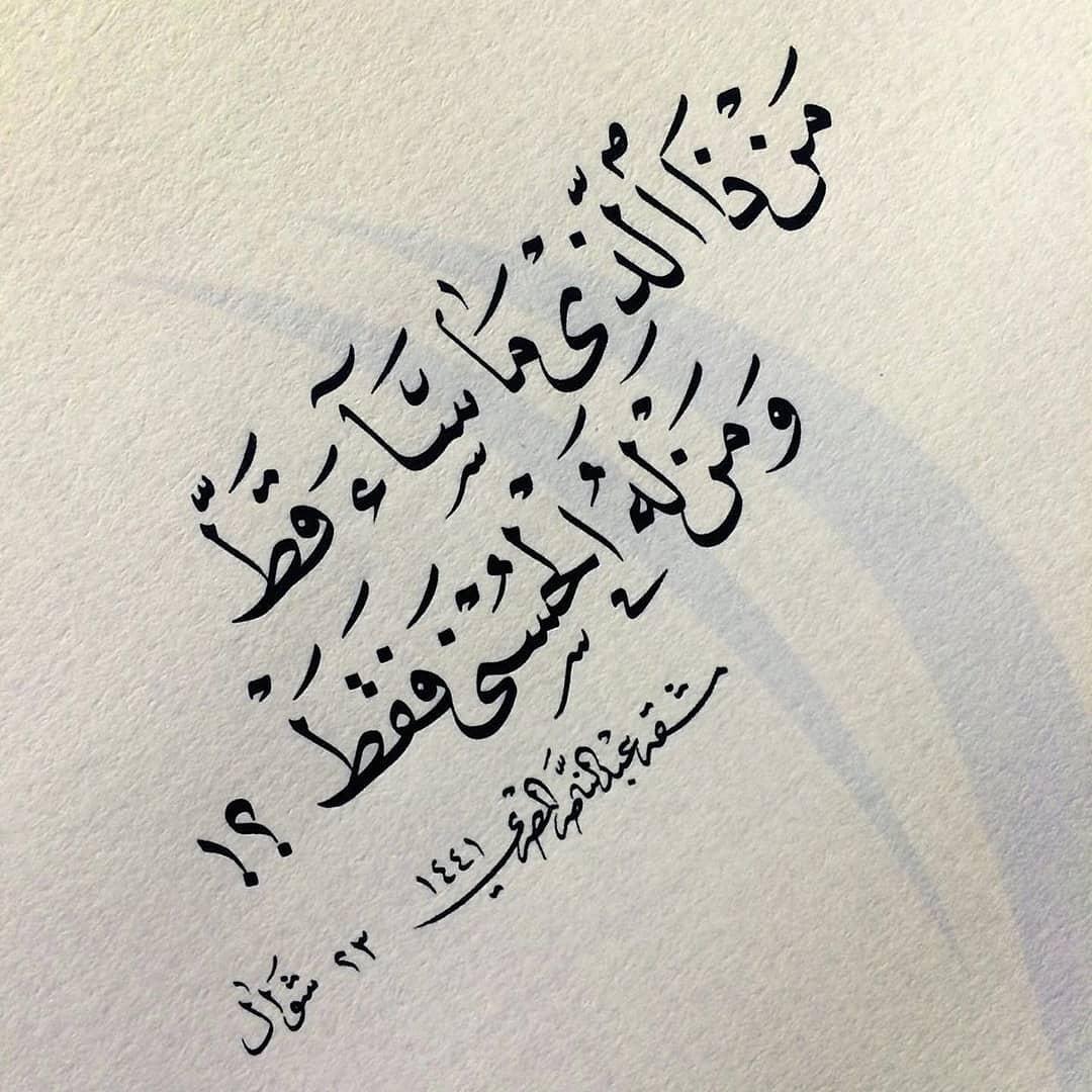 Download karya Kaligrafi Naskhi الخطاط @abdulnaser.masri . . . . . . . . . . . . . . . . #تصويري #تصميمي #خط_جمي…-naskhcalligraphy