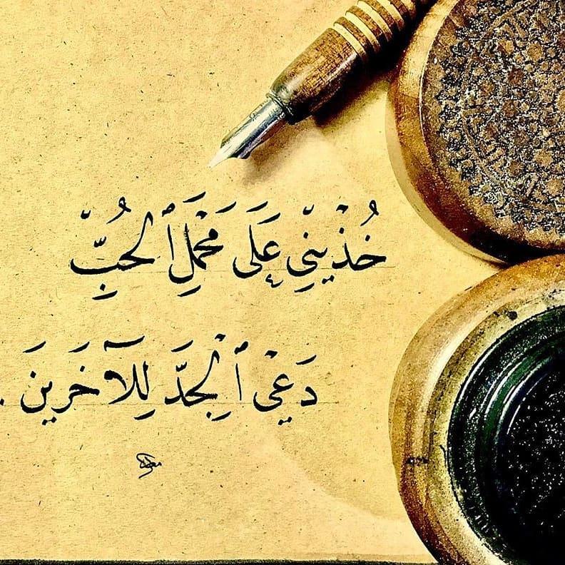Download karya Kaligrafi Naskhi الخطاط @m3d.alazawwi . . . . . . . . . . . . . . #تصويري #تصميمي #خط_جميل #خطي #…-naskhcalligraphy