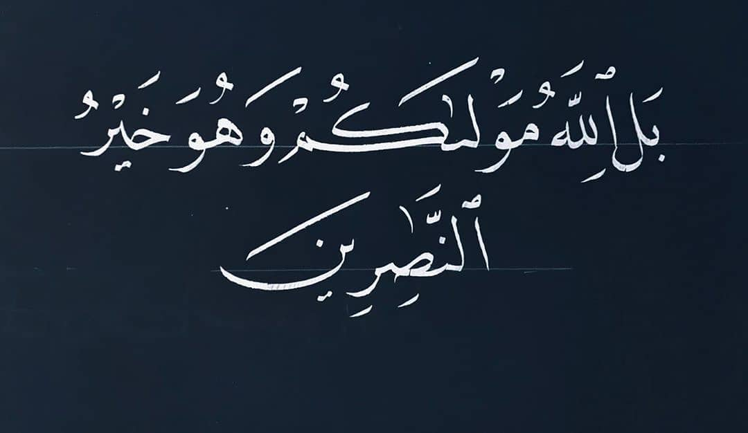 Download karya Kaligrafi Naskhi الخطاط @sultanbalubaid . . . . . . . . . . . . . . . . . #تصويري #تصميمي #خط_جمي…-naskhcalligraphy
