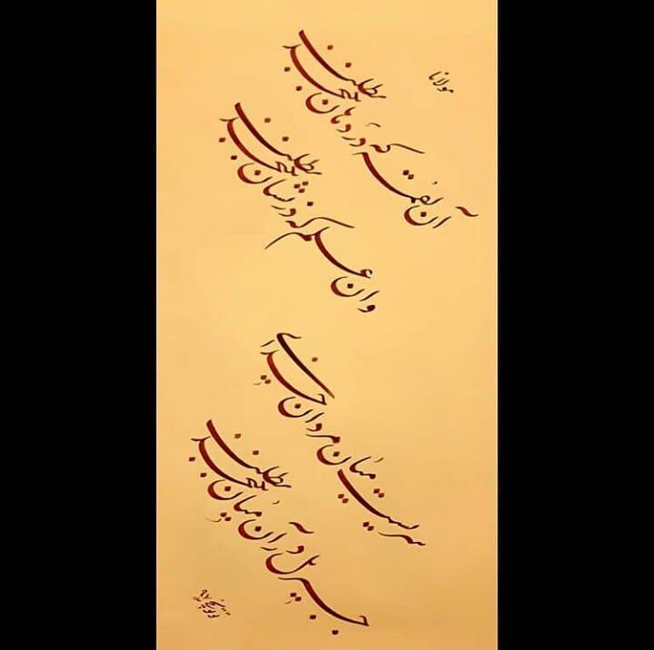 Farisi/Nasta'liq khatestan  ** آن لقمه که در دهان بگنجد بطلب وان علم که در نشان بگنجد بطلب سریست میان مردان … 54