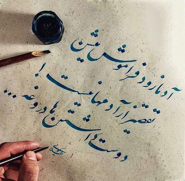Farisi/Nasta'liq khatestan  ** #خطستان  @khatestan #خط_خودکاری#خط_خودکاری_نوین#خطاطی_باخودکار#خوشنویسی_باخو… 55
