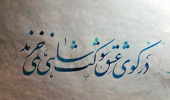 Farisi/Nasta'liq khatestan  ** #خطستان  @khatestan #خط_خودکاری#خط_خودکاری_نوین#خطاطی_باخودکار#خوشنویسی_باخو… 56