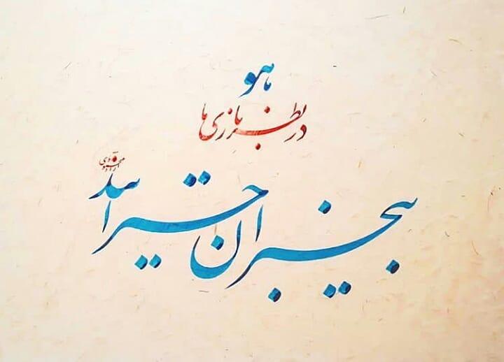 Farisi/Nasta'liq khatestan  ** #خطستان  @khatestan #خط_خودکاری#خط_خودکاری_نوین#خطاطی_باخودکار#خوشنویسی_باخو… 59