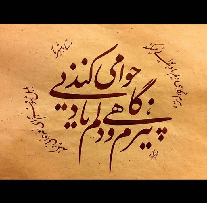 Farisi/Nasta'liq khatestan  ** پیرم و گاهی دلم یاد جوانی می کند . استاد شهریار  . #خطستان  @khatestan #خط_… 77