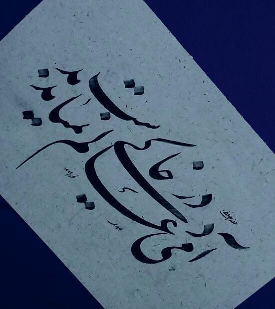 Farisi/Nasta'liq khatestan  ﷽ آدمی در عالم خاکی نمی آید بدست . #خطستان  @khatestan #خط_خودکاری#خط_خودکاری_ن… 656
