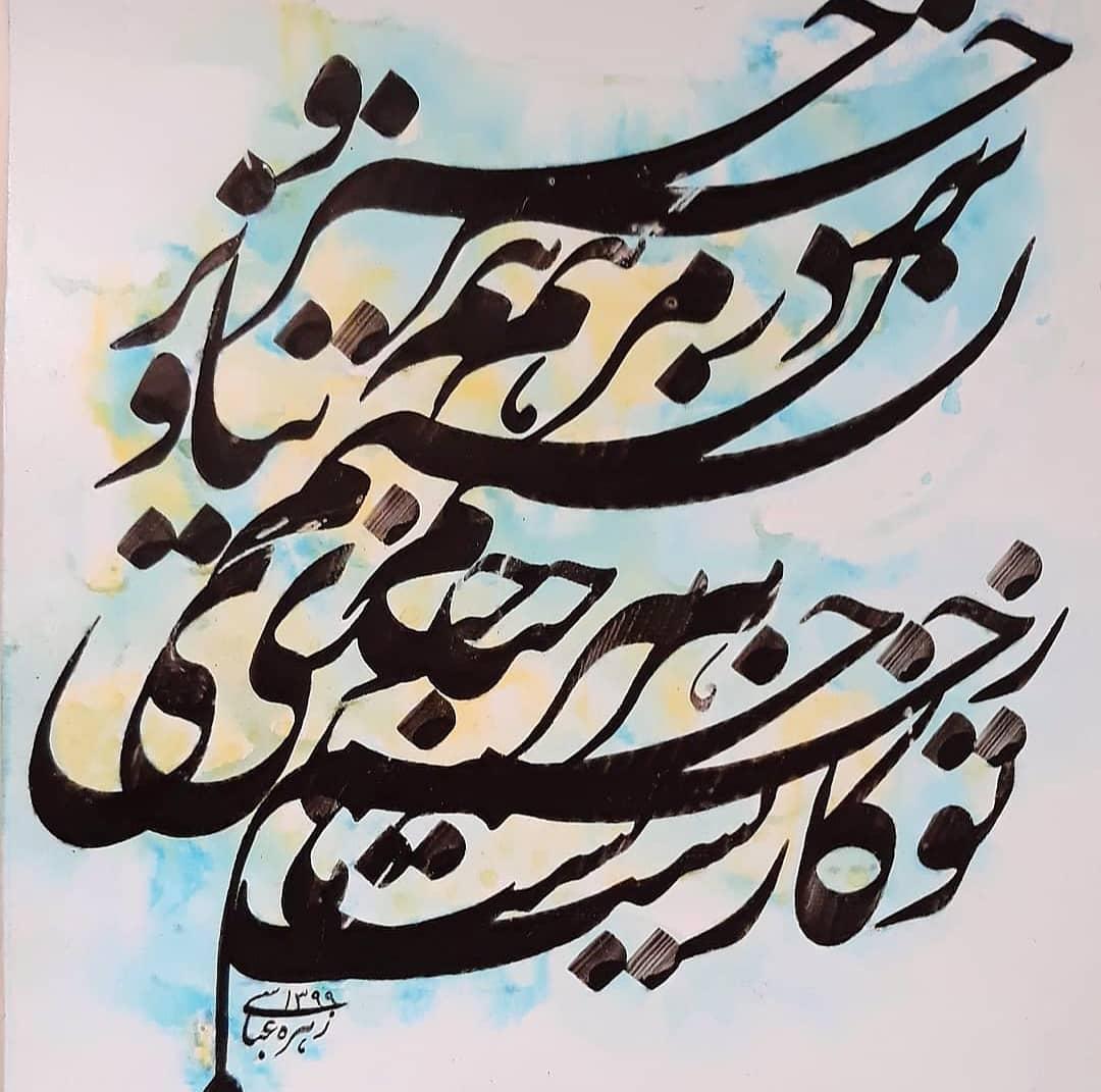 Farisi/Nasta'liq khatestan  ﷽ برخیز و در مرهم نسیم بیاویز هر چند زخم های تو کاریست . #خطستان  @khatestan #خ… 497