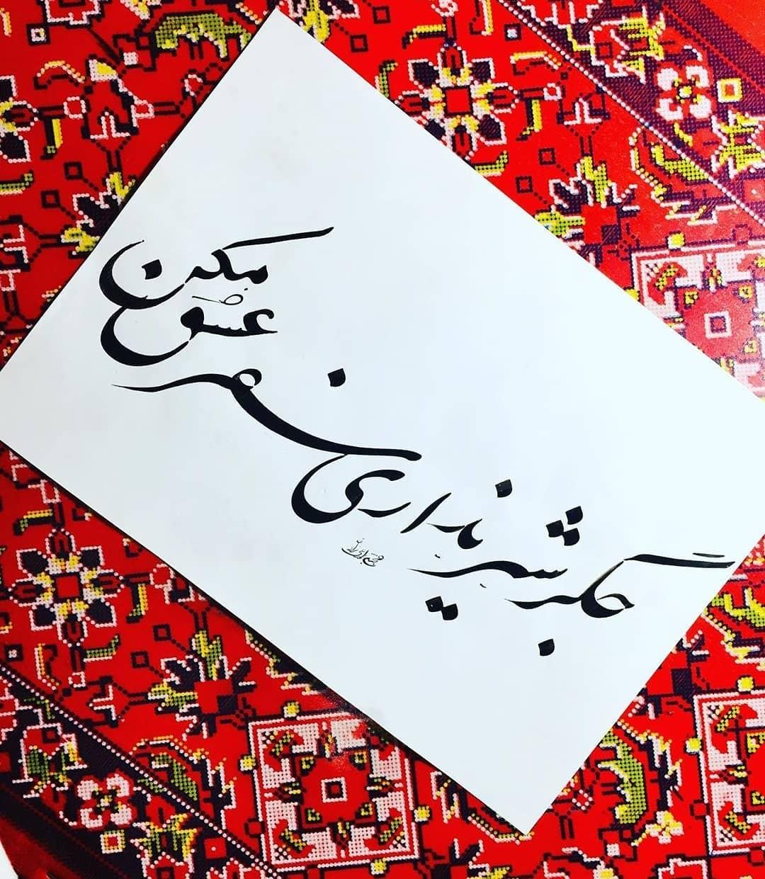 Farisi/Nasta'liq khatestan  ﷽ جگر شیر نداری سفر عشق مکن . #خطستان  @khatestan… 700