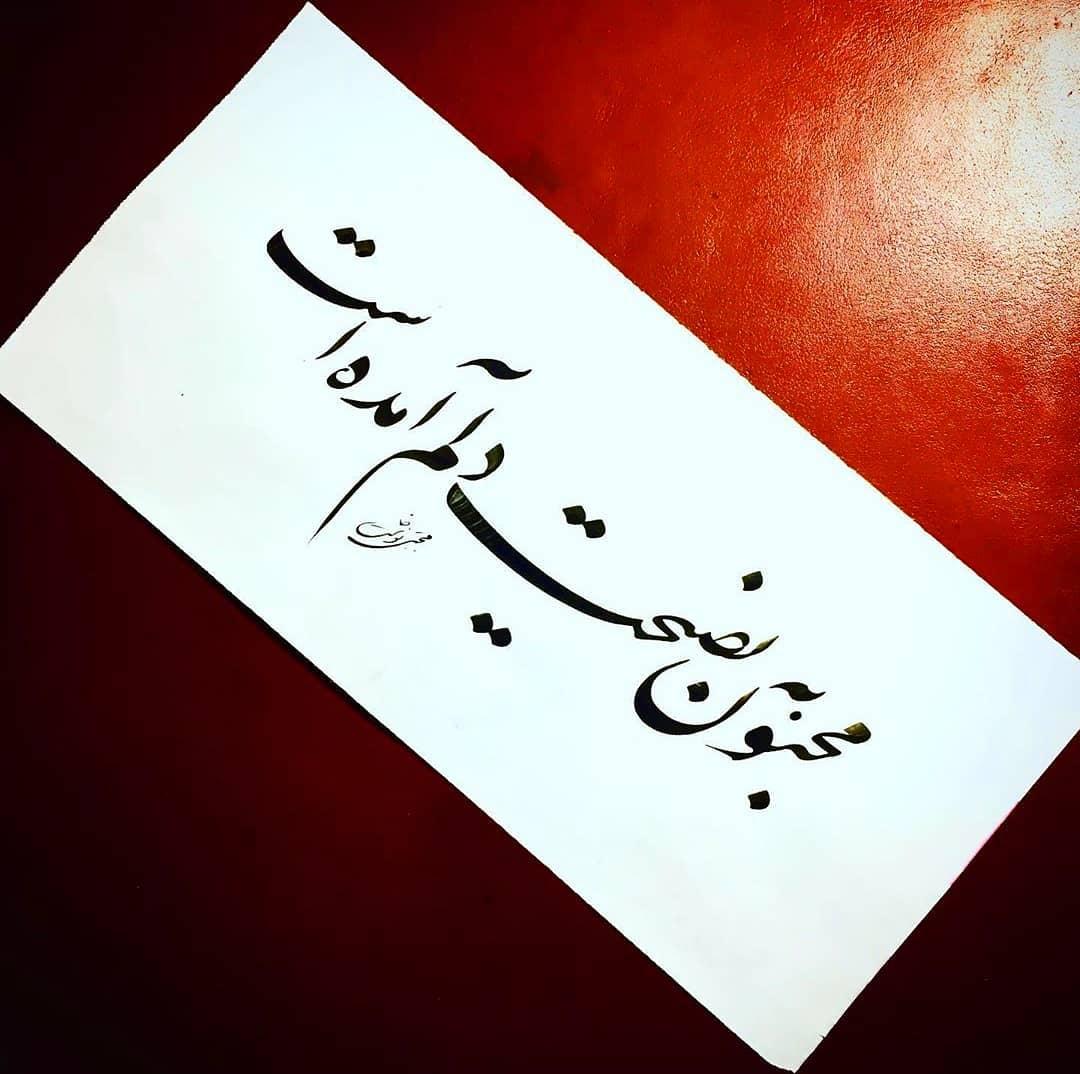 Farisi/Nasta'liq khatestan  ﷽ مجنون به نصیحت دلم آمده است . #خطستان  @khatestan #خط_خودکاری#خط_خودکاری_نوین… 628
