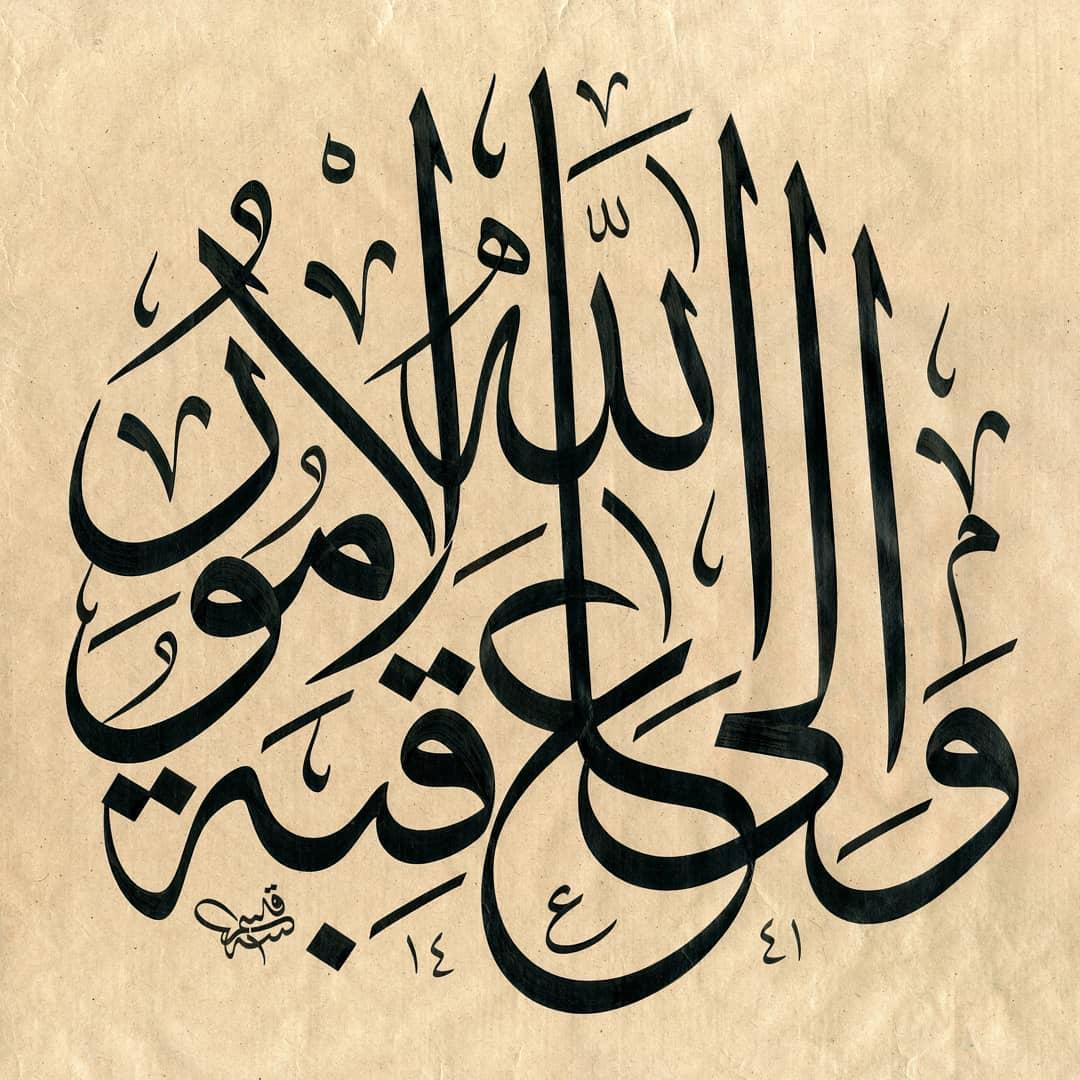 Hattat Kasım Kara قاسم قاره  والى أ لله عاقبة الامور… İşlerin sonu Allah'a varır…Lokman Suresi 22.ayetin … 337