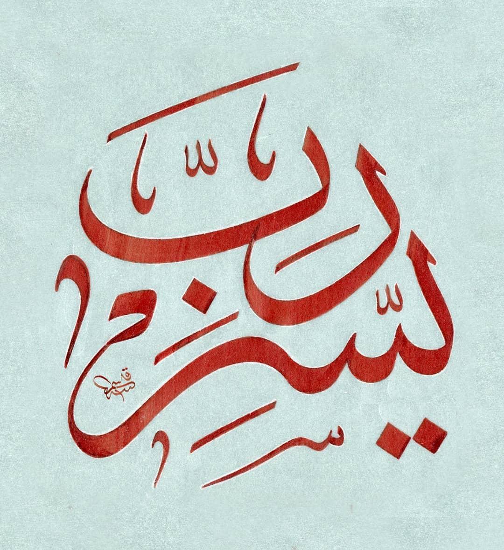 Hattat Kasım Kara قاسم قاره  Rabbim kolaylaştır.. Karalama.. #allah #dua #hatsanatı #hattat #islamicart #kası… 847