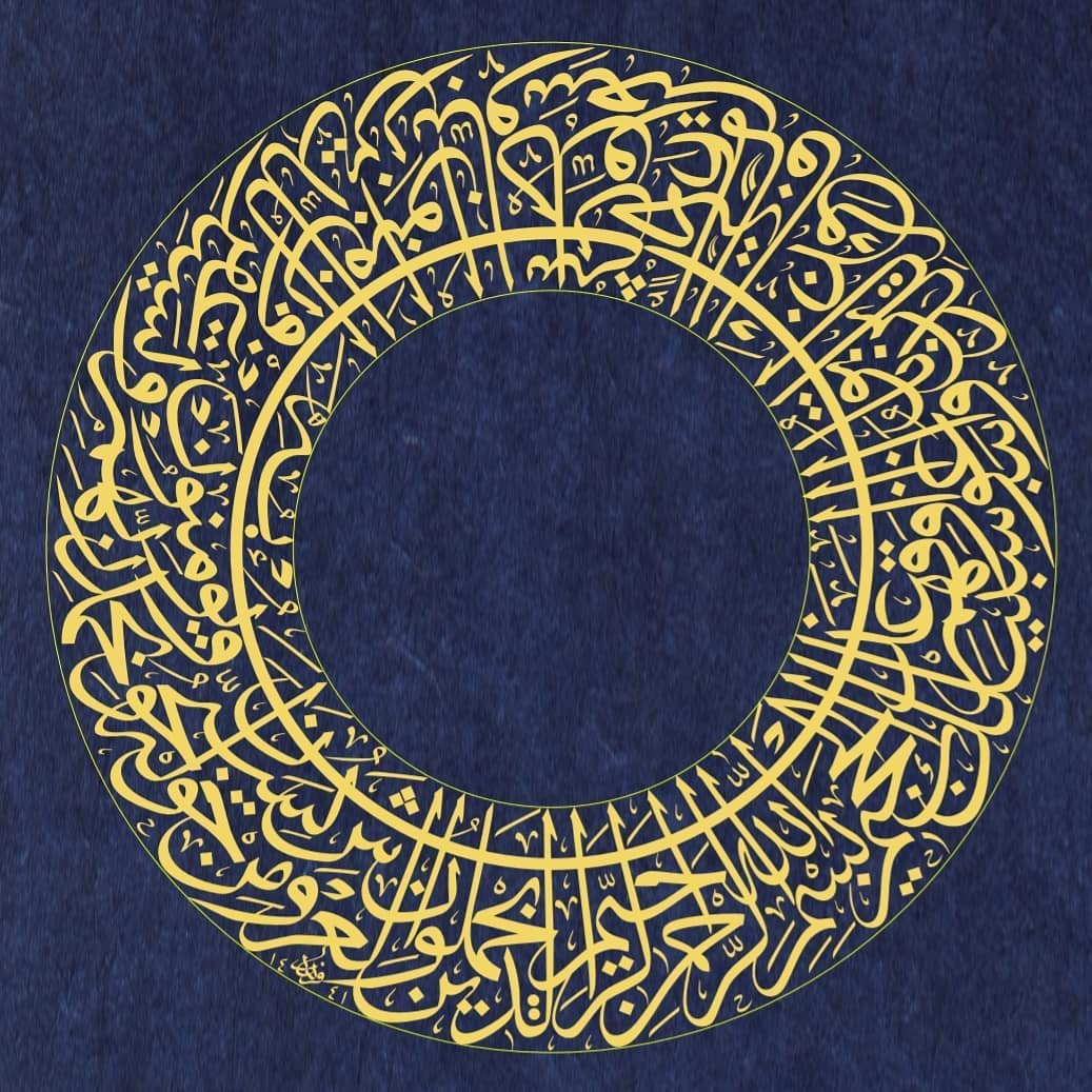 Karya Kaligrafi الَّذِينَ يَحْمِلُونَ الْعَرْشَ وَمَنْ حَوْلَهُ يُسَبِّحُونَ بِحَمْدِ رَبِّهِمْ …- Ferhat Kurlu
