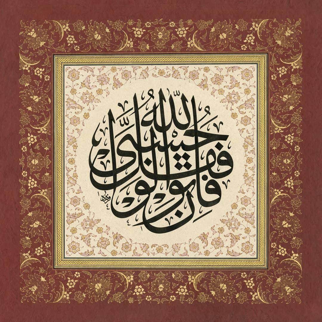 Karya Kaligrafi فإن تولوا فقل حسبي الله Onlar senden yüz çevirirlerse sen hasbiyallah (Allah ban…- Ferhat Kurlu