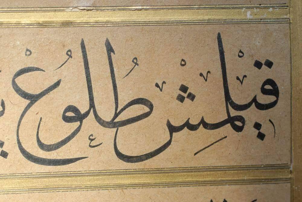 Khat Diwani Ajhalawani/Amr احمد كامل .. Ahmet Kamil  جزء من القصيدة الشهيرة التي كان أصلها متواجد في تربة ا… 179