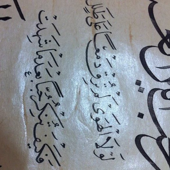 Khat Diwani Ajhalawani/Amr تقليد لشوقي رحمه الله… 276