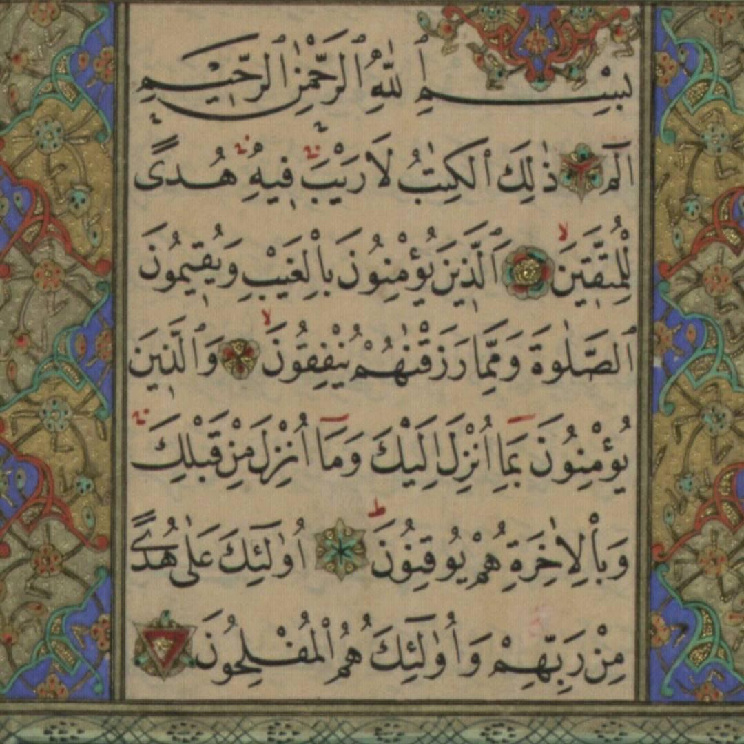Khat Diwani Ajhalawani/Amr قايش زاده رحمه الله… 170