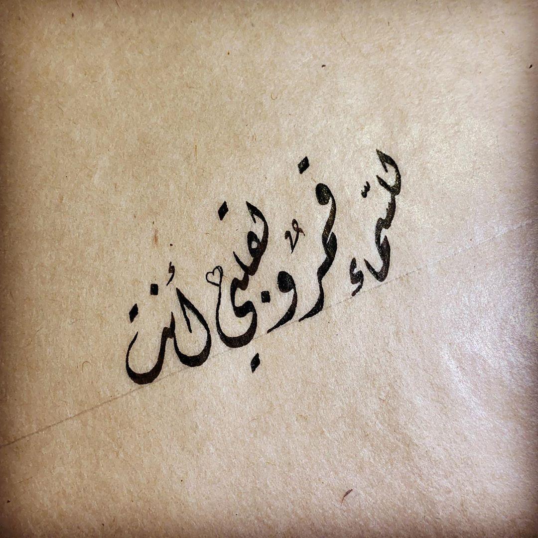 Khat Diwani Ajhalawani/Amr للسماء قمرٌ ولقلبي  أنت… 120