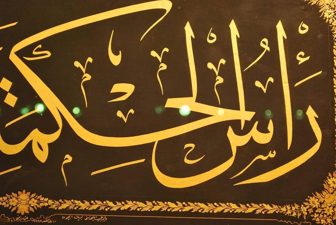 Khat Diwani Ajhalawani/Amr محمد شوقي  Mehmet şevki efendi… 150