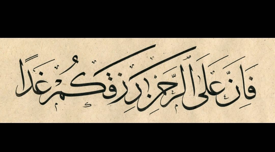 Professional Calligrapher Bijar Arbilly Calligraphy  بيت شعري للشاعر جميل بثينة.. قيد التنفيذ #calligraphy #kunst #art #tehran #istan… 305