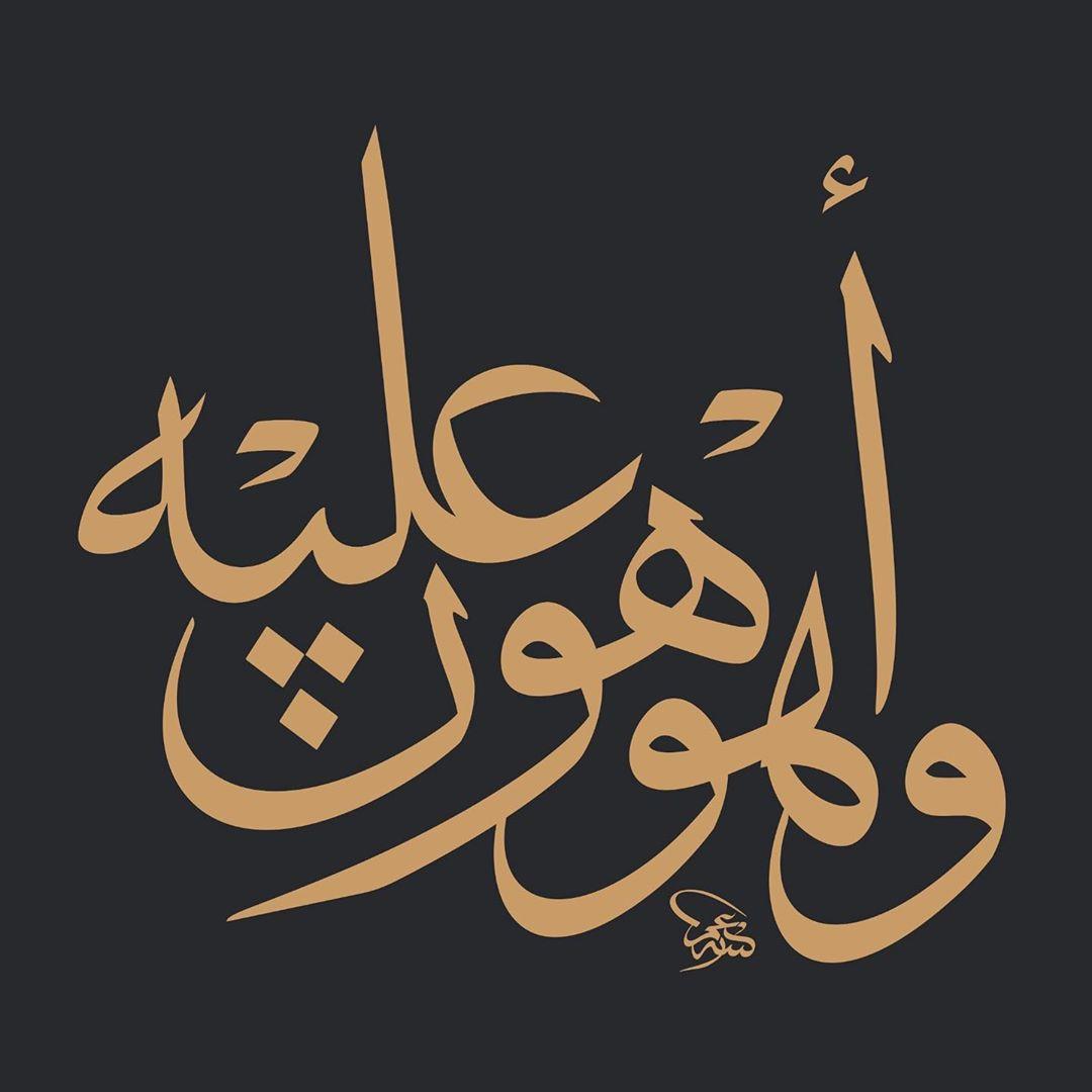 Thuluth Arabic Calligraphy Omeryildizbursa #celisülüs #celisulus #sülüs #sulus #hatsanatı #hatsanati #islamicart #islamicca… 447