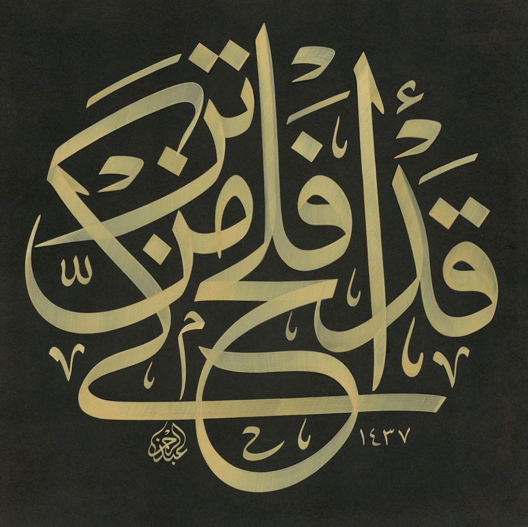 Work Calligraphy قَدْ أَفْلَحَ مَن تَزَكَّى Doğrusu, temizlenip arınan felah bulmuştur.  A'la…- Abdurrahman Depeler