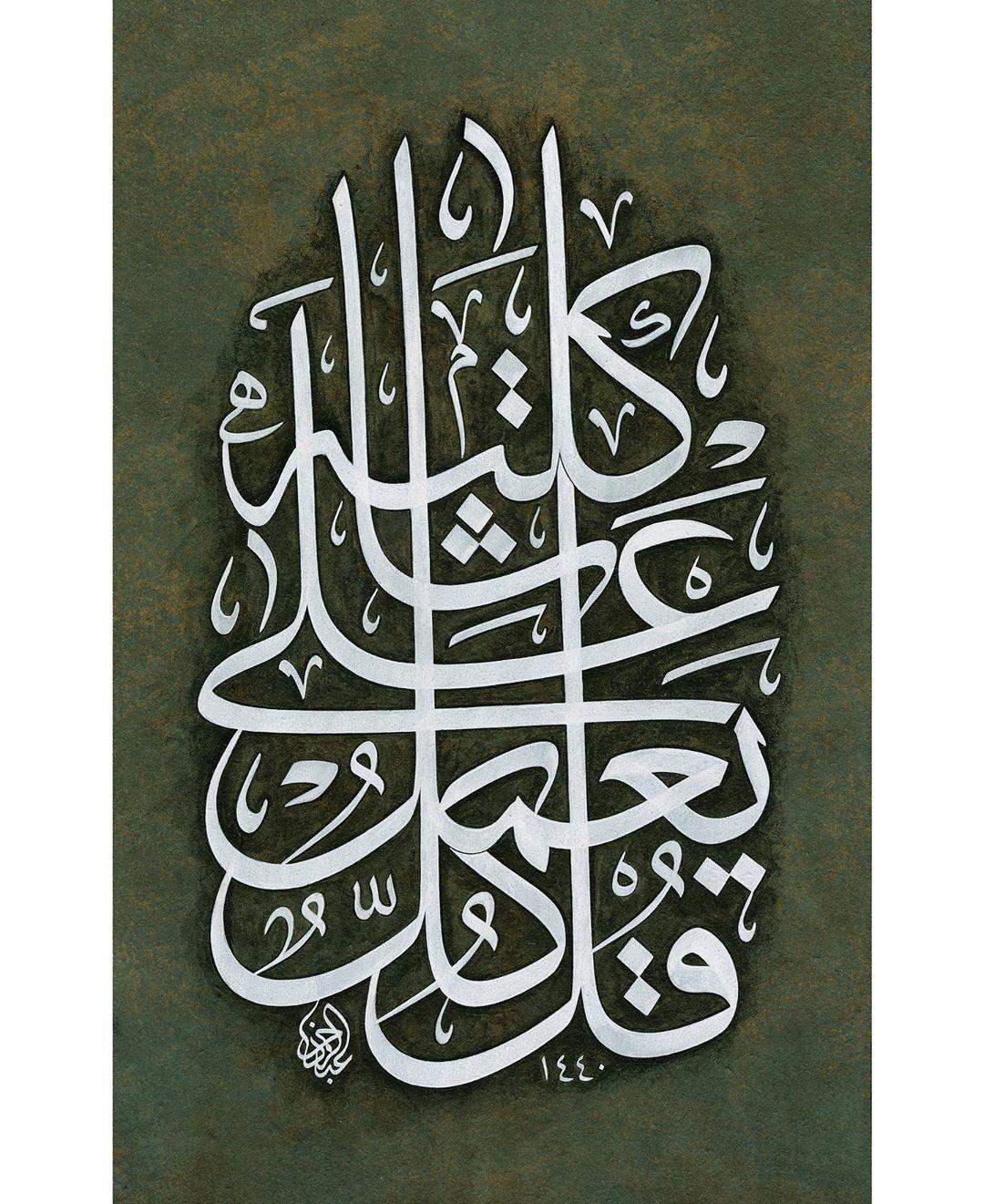 Work Calligraphy قُلْ كُلٌّ يَعْمَلُ عَلَى شَاكِلَتِهِ De ki: Herkes, kendi mizaç ve meşrebine …- Abdurrahman Depeler