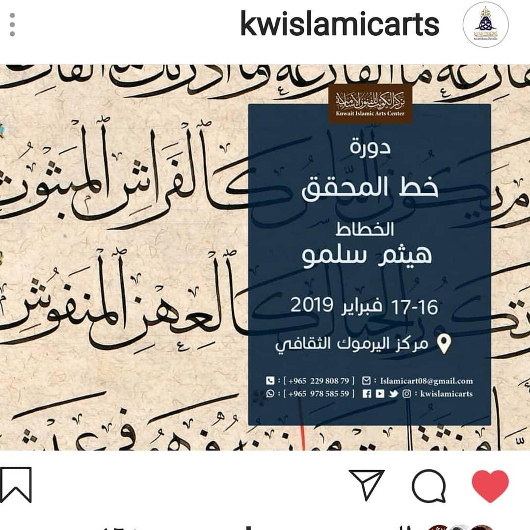 Works Calligraphy Haythamsalmo بسم الله الرحمن الرحيم موعدنا معكم باذن الله ومشيئته (دورة خط المحقق)في مركز الف… 114