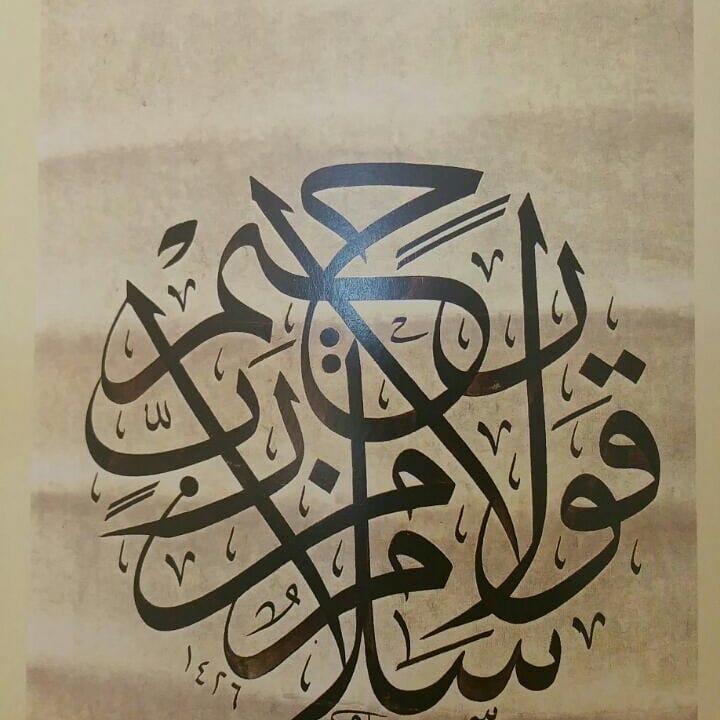 Works Calligraphy Haythamsalmo سلام قولا من رب رحيم كانت اول مشاركة لي في ملتقى الشارقة سنة 2006 قبل 14سنة… 241