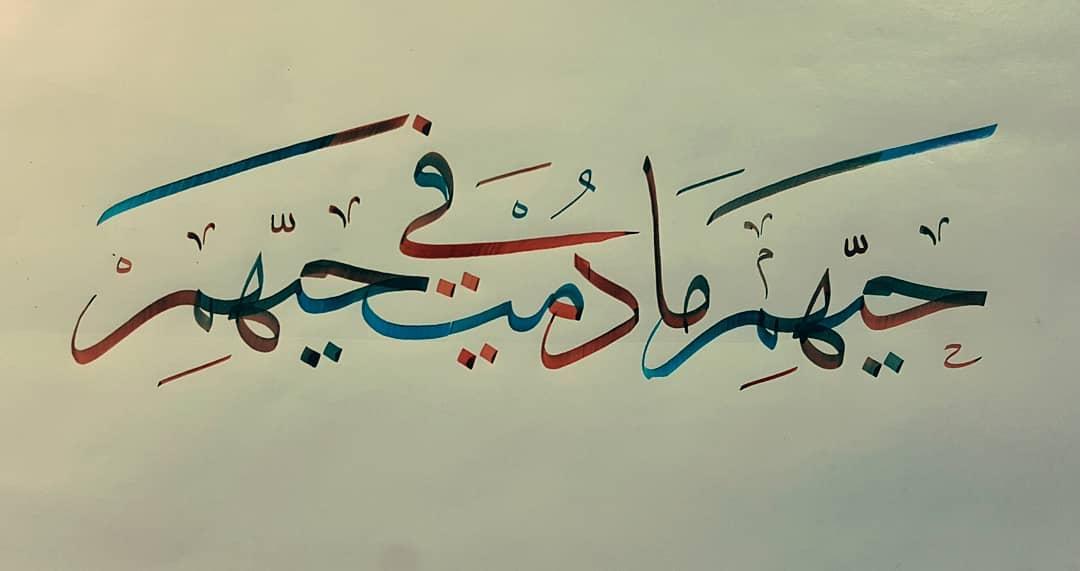 Works Calligraphy Haythamsalmo … 206