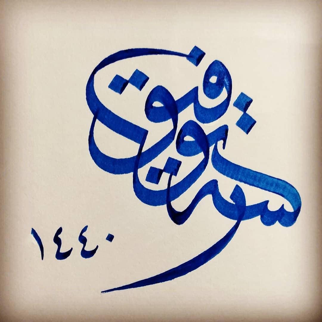 Works Calligraphy Taufik Hasibuan Tauqi'….  / tanda pengenal… 57
